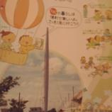 『広報戸田市2009別冊生活便利長は本当に便利!』の画像