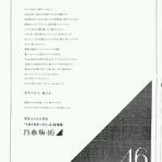 18300m~AKB48まとめブログ~