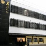 『JAL×はんつ遠藤コラボ企画【網走編】1日め・天ぷら刺身そばセット(花のれん)』の画像