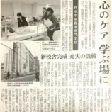 『(埼玉新聞)心のケア学ぶ場に 戸田中央看護専門学校 新校舎完成 充実の設備』の画像
