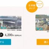 『JR東海が映画「君の名は。」のワンシーンをデザインした30周年記念TOICAを限定発売中!事前予約は今日(3/2)の17時まで』の画像