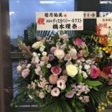 『【乃木坂46】いい関係性!若月佑美舞台に橋本環奈から祝花が届いた模様!!!』の画像