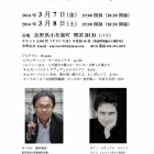 『オーボエとピアノの夕べ藤井貴宏(オーボエ) マティス・ファイト(ピアノ)』の画像