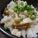 『秋の味覚~きのこご飯🍄』の画像