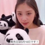 『与田祐希 2nd写真集の情報を動画で説明! 楽しみです【乃木坂46】』の画像