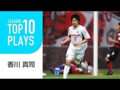 【 動画 】20歳でJ2得点王! Jリーグ時代の香川真司のプレー