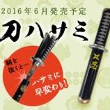 『お客さ~ん、家紋(カモーン)!刀ハサミは切れ味いいらしいよ。』の画像