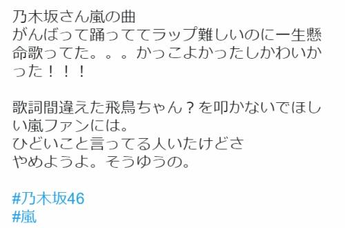 嵐好きのお母さんが嵐のメンバーと間接的に触れるために、乃木坂の握手会に行こうとしてるのを止めさせようと説得させるのに忙しいのサムネイル画像