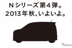ホンダNシリーズ第4弾! 「NーWGN」発表!!!