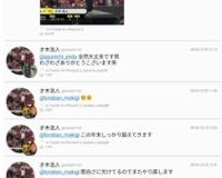 【謎】阪神・才木浩人さん、意味の分からないアカウント画像にしてしまう…