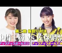 """『【アップアップガールズ(TV)#2前編】空手""""下剋上""""対決』の画像"""