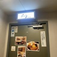 【三宮】アットホームでちょっとおいしいものを食べたい時に ~仁っ子(ヨッコ)