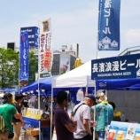 『【イベント】「第5回 岐阜ビール祭り~柳ケ瀬ビッグパブ2019~」開催』の画像