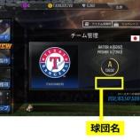 『【MLBパーフェクトイニング2020】ワードスカウトコミュニティイベントのご案内』の画像