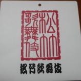 『ユニクロの「松竹歌舞伎ミニトートバッグ」』の画像