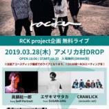 『【ゲスト解禁!】3月28日(木)RCK project企画 無料ライブ』の画像