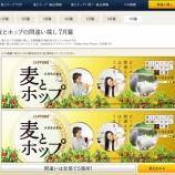 『(番外編)埼京線に乗っているといつも気になる「麦とホップ」の間違い探し』の画像