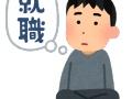 木村拓也さん、就職難だったwwwww(画像あり)