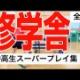 【全国大会で活躍する中高一貫校】浜松修学舎VSぐっちぃ(静岡県)スーパープレイ集【卓球知恵袋】  