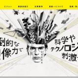 『【文学】星新一賞が始まった:2013年7月11日』の画像