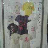 『和でいくワ。 …東武百貨店』の画像