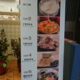 『もちもちすぎて餅としか思えない杏仁豆腐 杏福冰館』の画像