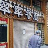 『【新型コロナウィルス】「銅鑼湾の「翠華餐庁」など、飲食チェーンが一部支店を暫定休業」』の画像
