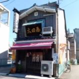 『太田屋 本店@愛知県一宮市大宮』の画像