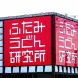 『JAL×はんつ遠藤コラボ企画【宮崎編3】3日め・うどん(ふたみうどん研究所)』の画像