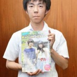『栃木県鹿沼市学生グループが「カヌマガジン」を発行』の画像