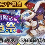 『【ドラガリ】レジェンド召喚「愛の雪降る星竜祭」が来る!』の画像