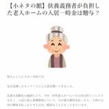 『【小ネタの館】扶養義務者が負担した老人ホームの入居一時金は贈与?』の画像