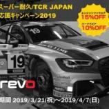 『【スタッフ日誌】REVOキャンペーンは4月7日(日)までとなります!』の画像