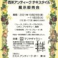 【予告】【マリヤギャラリー】『ミセス.アンティーク.ポー 西洋アンティークテキスタイル展示即売会』2021年10/29~11/2