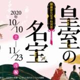 『京都国立博物館 皇室の名宝 ~2020年11月23日 【情報】』の画像