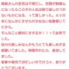 【元NGT48】ガル民の山口真帆への入れ込み様がハンパないwwwwwwww