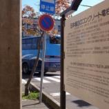 『【北海道ひとり旅】函館の旅 函館の日本最古シリーズ その2『コンクリートの電柱』』の画像