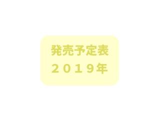 付録つき雑誌&ムック 発売予定表(2019年)