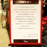 『【閉店】ミスタードーナツ浜松エキマチ店が1月15日に閉店へ - 中区砂山町(浜松駅構内)』の画像