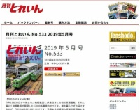『月刊とれいん公式サイトが新しくなりました』の画像