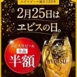 『【イベント】ヱビスビール誕生130年!「2月25日はヱビスの日」樽生ヱビス全品 終日半額』の画像