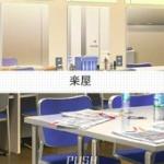 【モバマス】アイドルチャレンジ「目指せ大和撫子」 エンディング演出