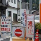『交通にご注意』の画像