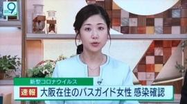 【速報】バスガイドもコロナウイルス感染、奈良の運転手と同乗