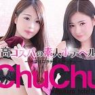 『CHUCHU(ホテヘル/池袋)「あき(22)」電マで潮吹き!思いっきり女の子を責めたいドS野郎必見の風俗体験レポート』の画像