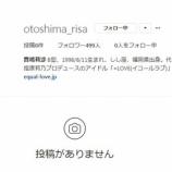 『[イコラブ] 音嶋莉沙 公式Instagramスタート!【インスタ、=LOVE(イコールラブ)、りさちゃん】』の画像