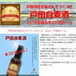『戸田自ビールが飲みたくなる!』の画像