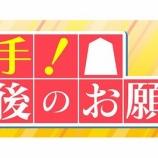 『【元乃木坂46】伊藤かりん司会!NHKで新たな将棋番組がスタート!!!キタ━━━━(゚∀゚)━━━━!!!』の画像