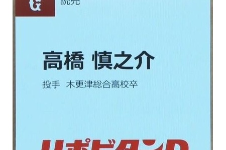 巨人の育成枠高橋慎之介 alt=