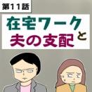 在宅ワークと夫の支配【第11話】